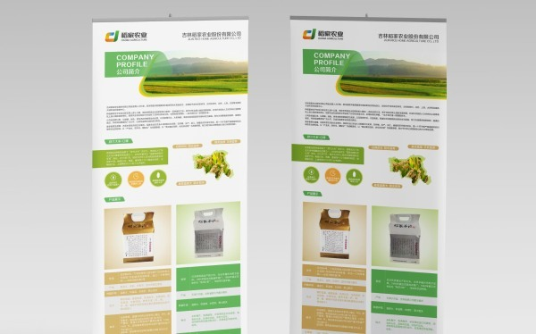 稻家农业 宣传物料设计