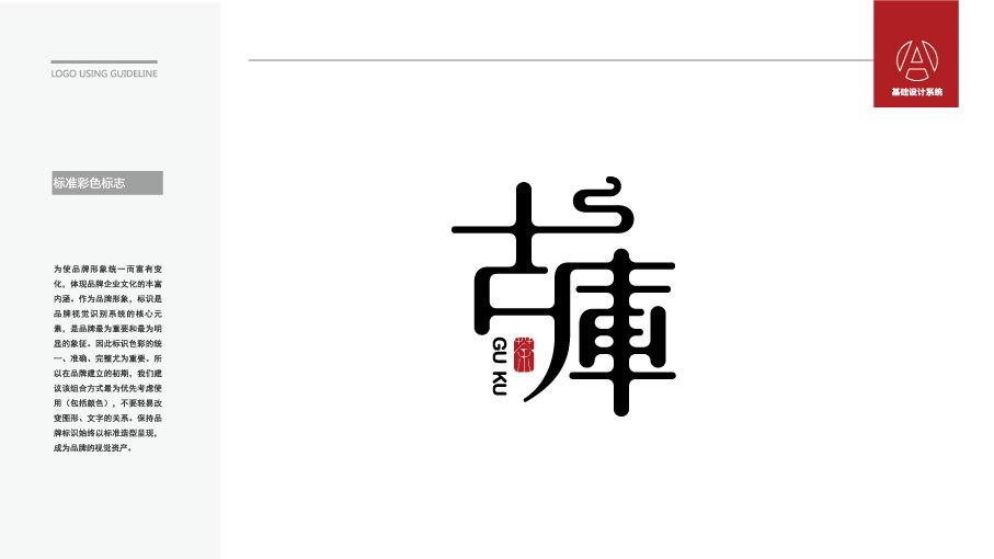 古库茶品牌LOGO万博手机官网中标图1
