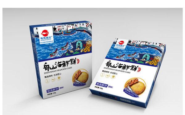 舟山海鲜饼特产系列设计