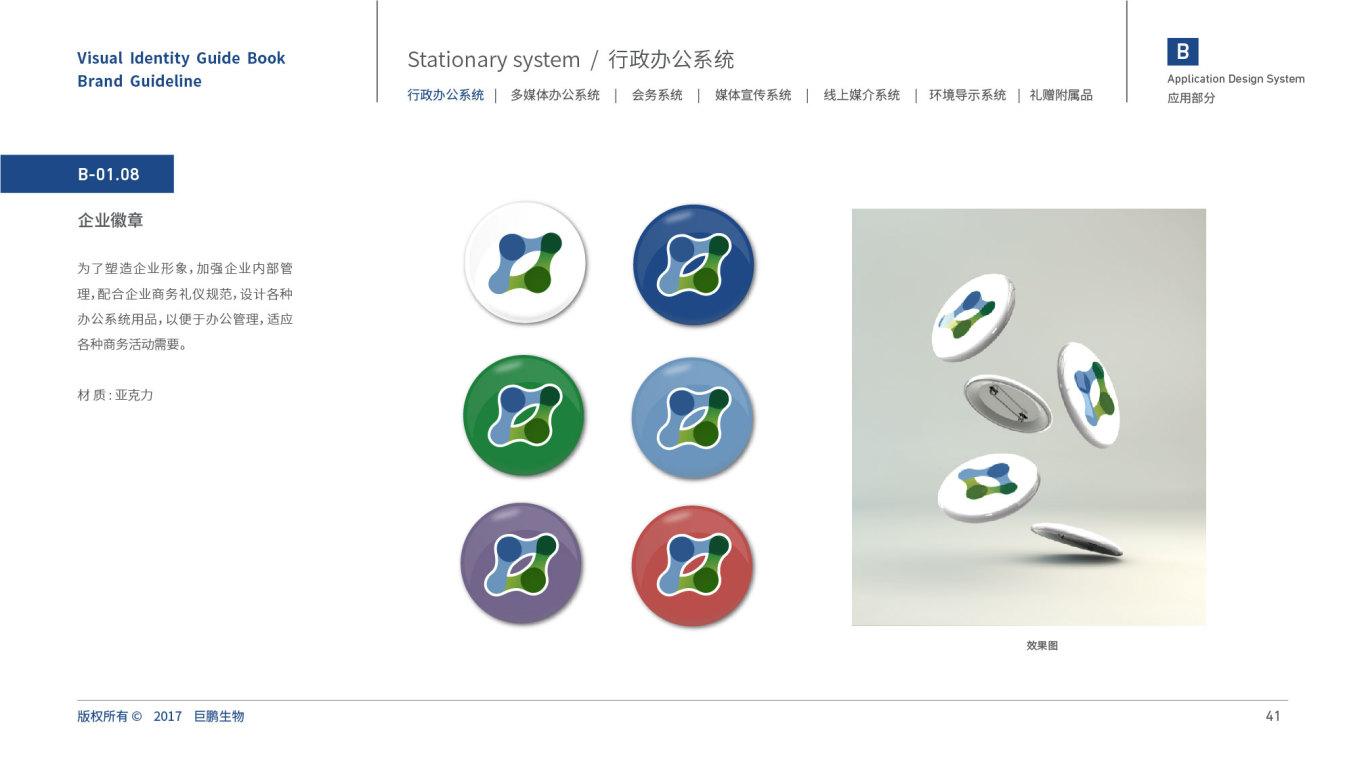 JupengBio化工品牌VI设计中标图48