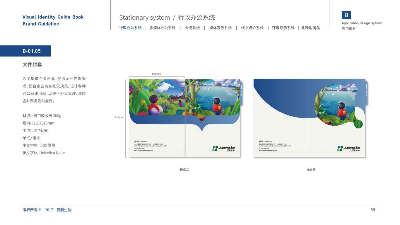 JupengBio化工品牌VI设计中标图45