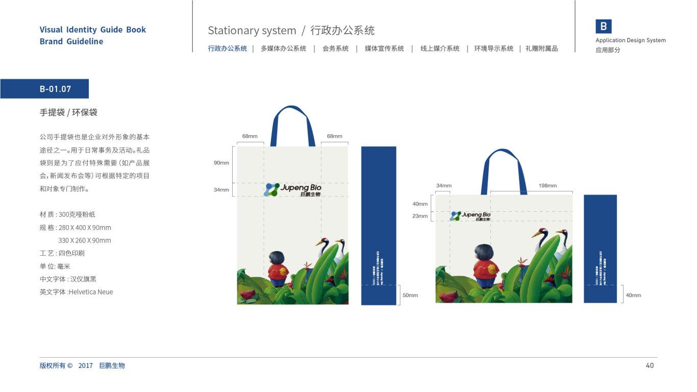 JupengBio化工品牌VI设计中标图47