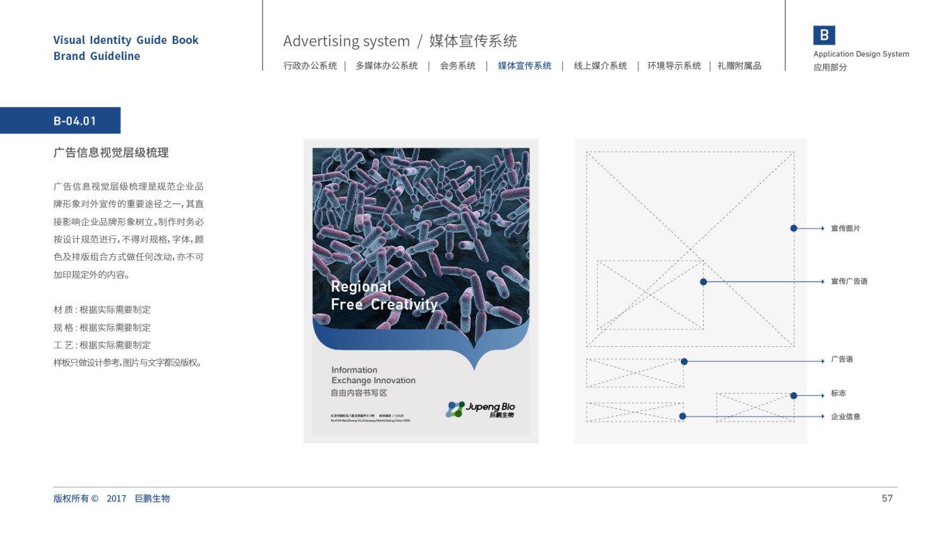 JupengBio化工品牌VI设计中标图64