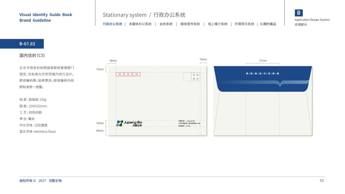 JupengBio化工品牌VI设计中标图40