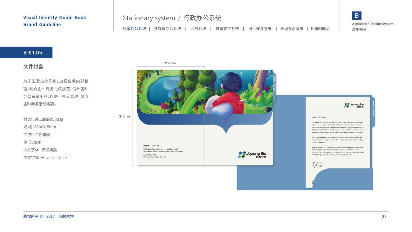 JupengBio化工品牌VI设计中标图44