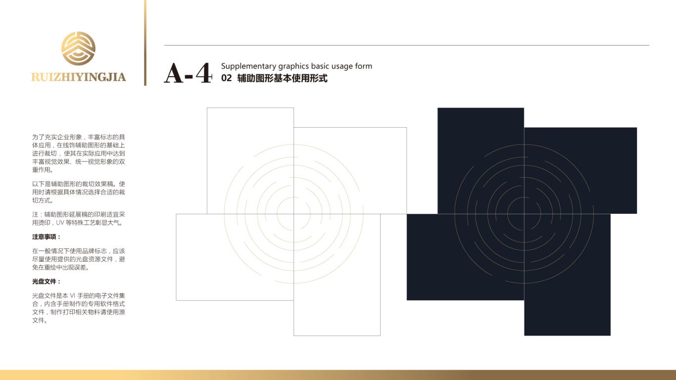 睿智赢佳金融品牌VI设计中标图24