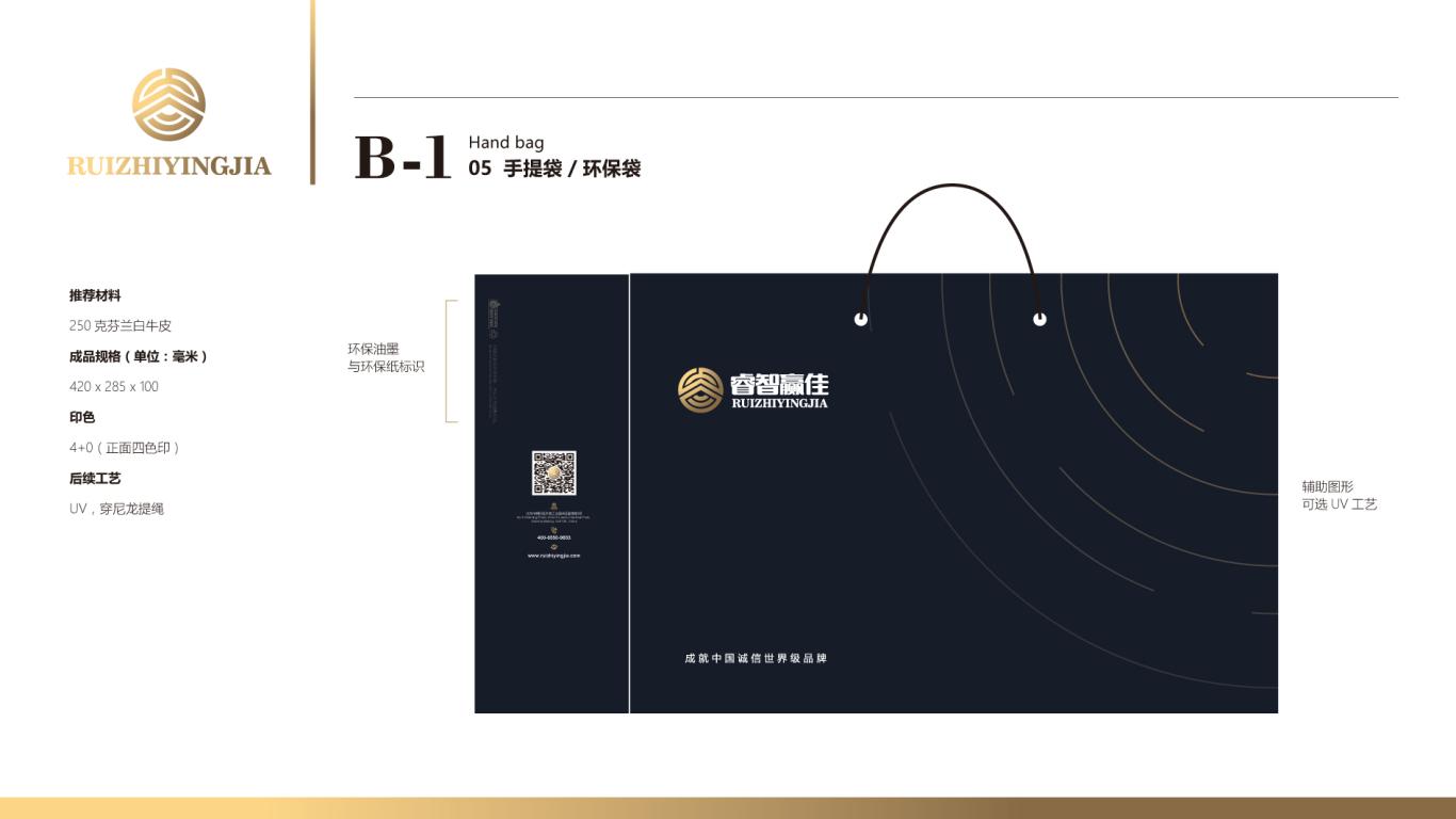 睿智赢佳金融品牌VI设计中标图39