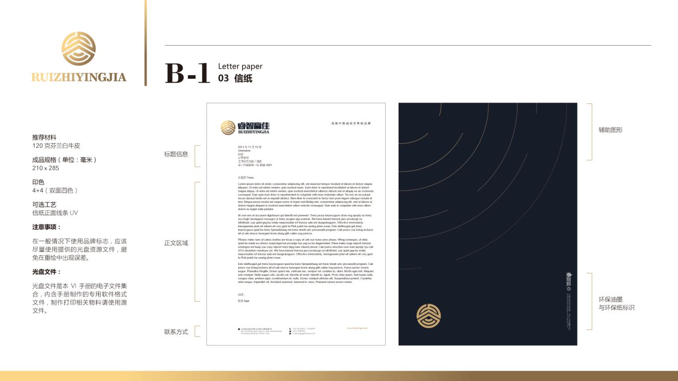 睿智赢佳金融品牌VI设计中标图37