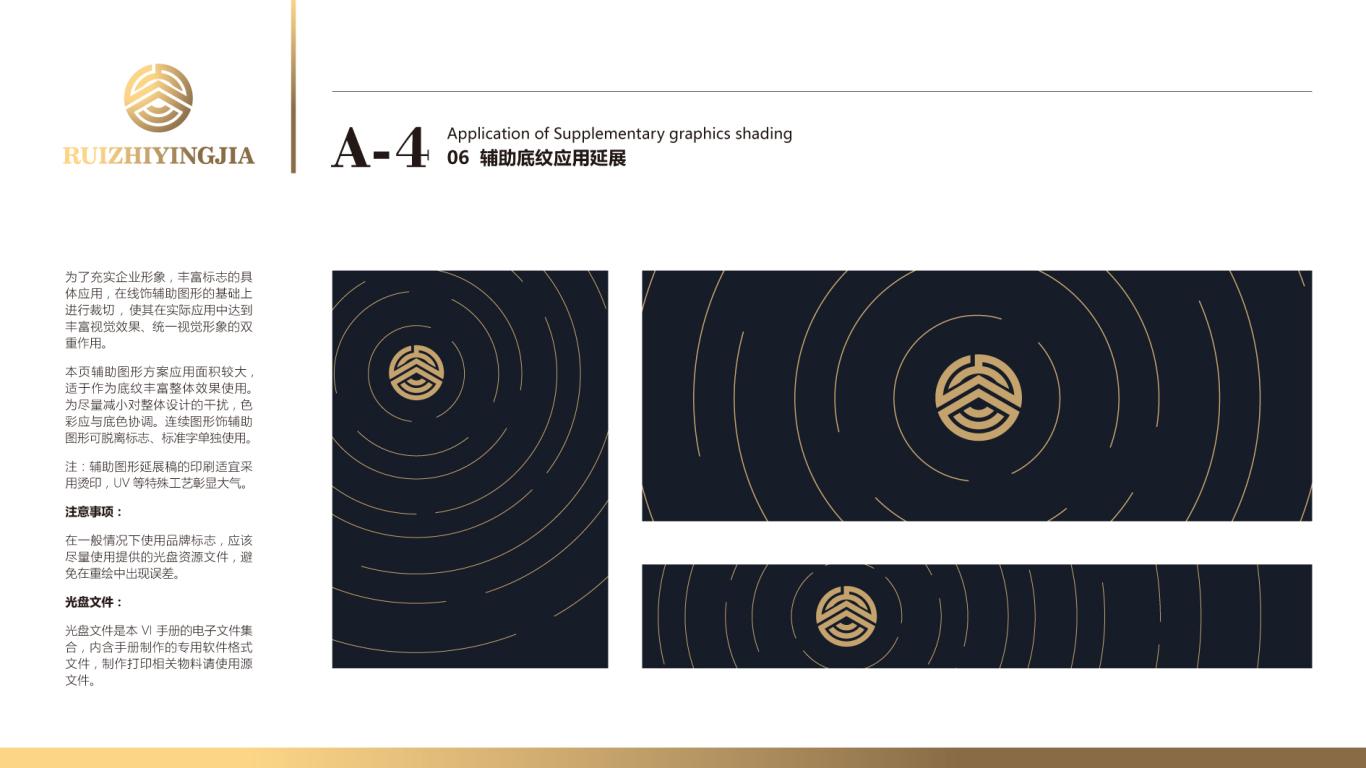 睿智赢佳金融品牌VI设计中标图28