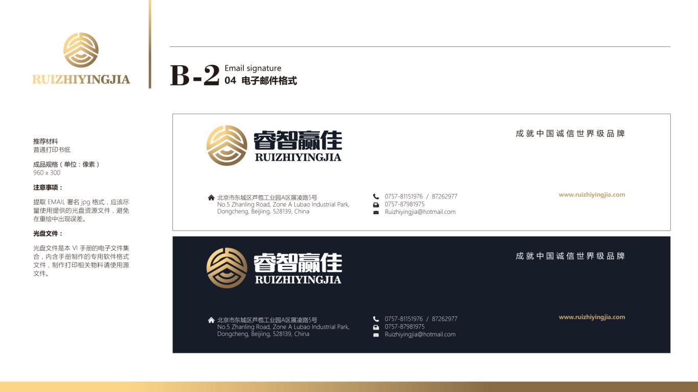 睿智赢佳金融品牌VI设计中标图46