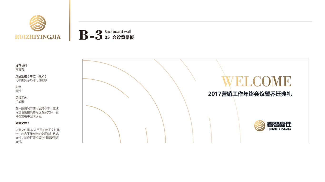 睿智赢佳金融品牌VI设计中标图65
