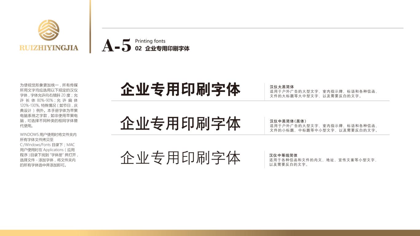 睿智赢佳金融品牌VI设计中标图30