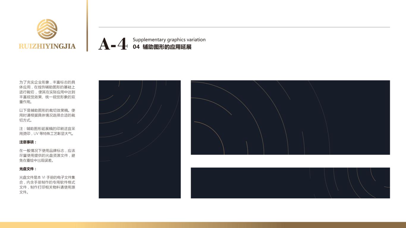 睿智赢佳金融品牌VI设计中标图26