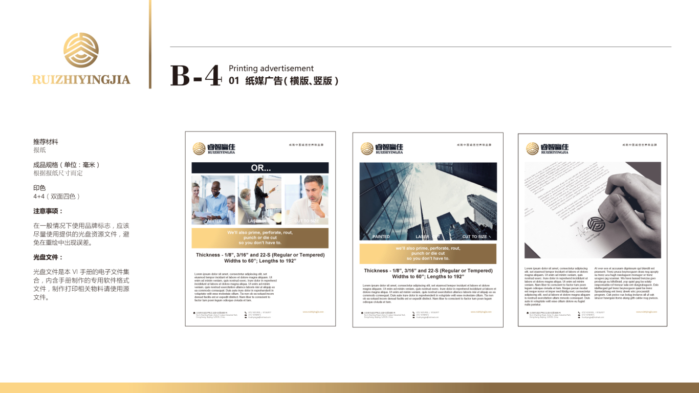 睿智赢佳金融品牌VI设计中标图55