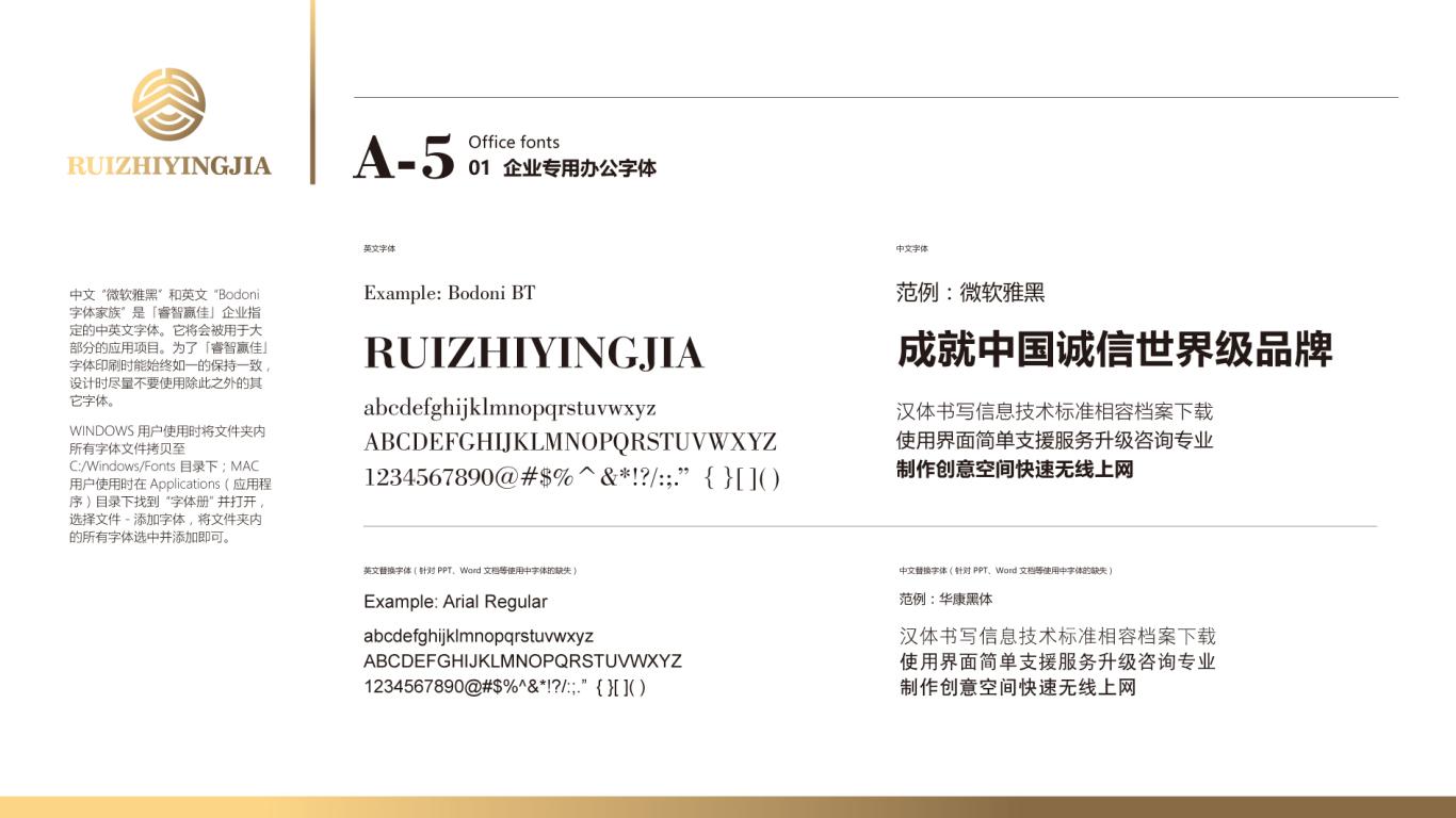 睿智赢佳金融品牌VI设计中标图29