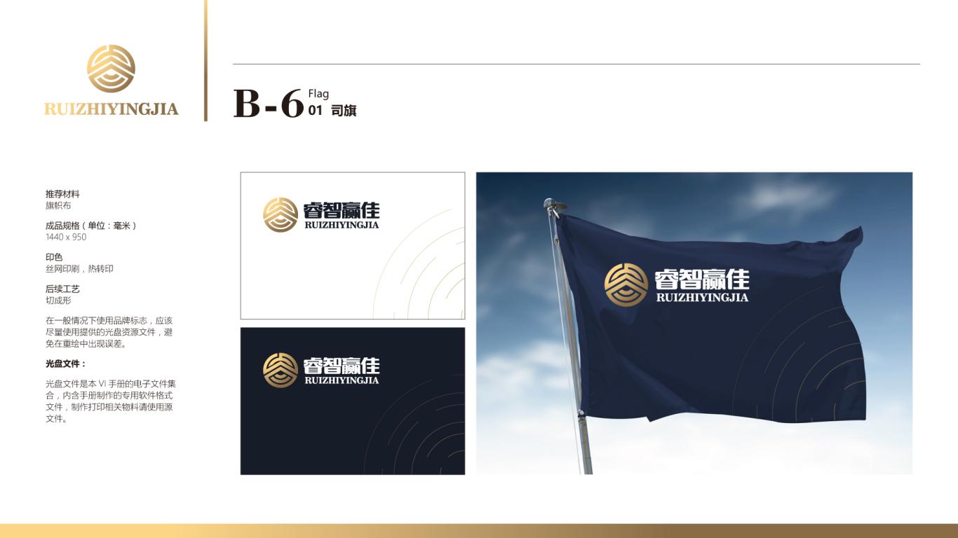 睿智赢佳金融品牌VI设计中标图60
