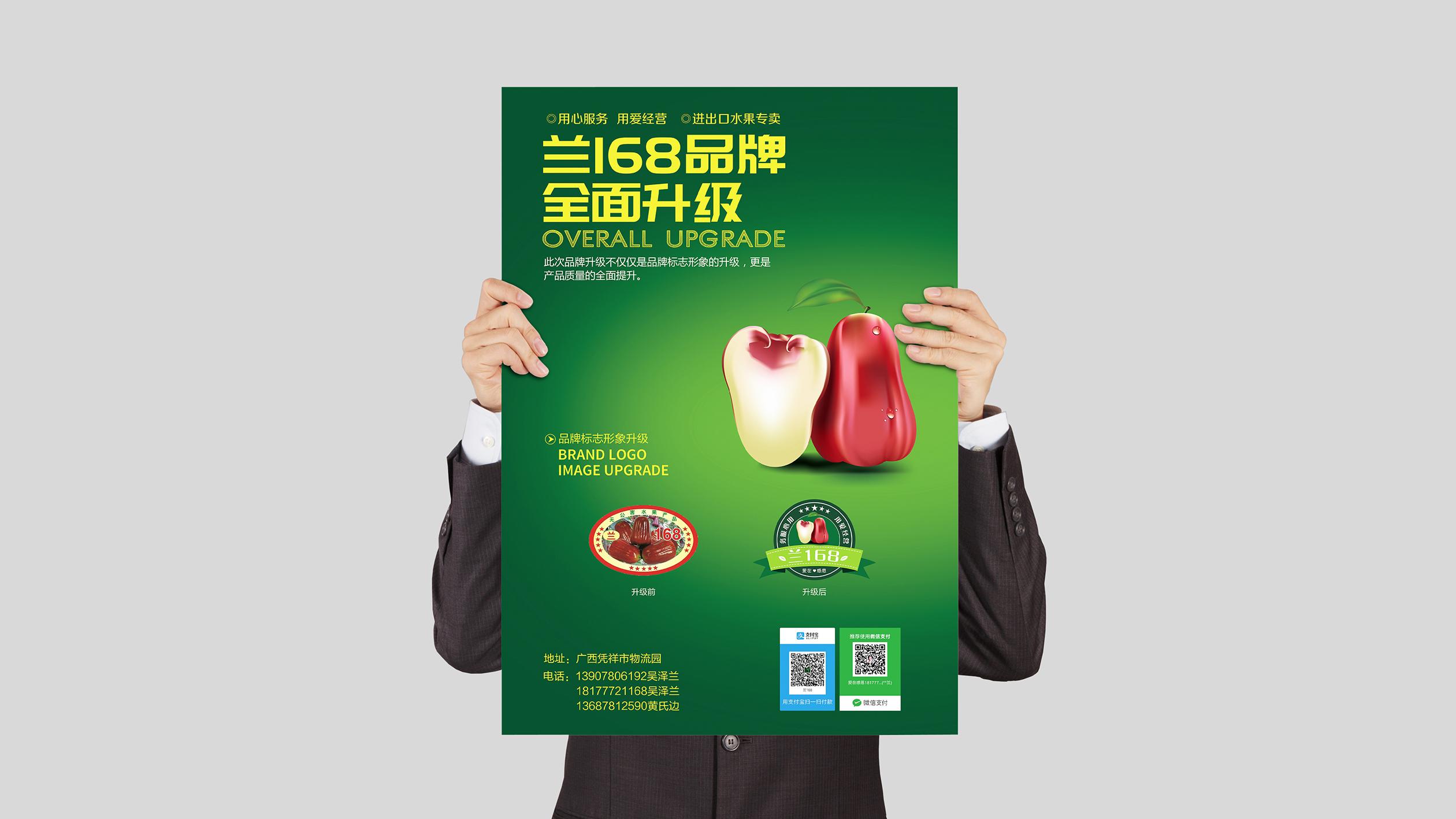 莲雾食品品牌广告单页万博手机官网