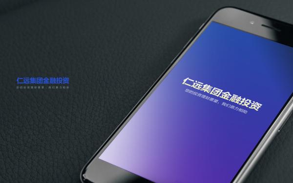 仁远集团app设计