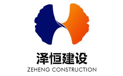 泽恒项目logo设计备选方案
