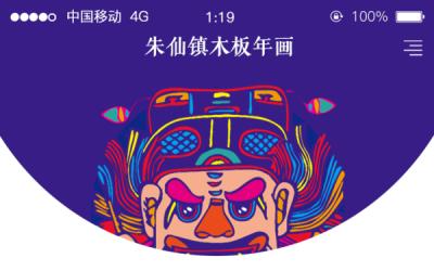 朱仙镇木板年画APP