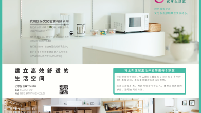 优孚生活家家政品牌广告单页乐天堂fun88备用网站