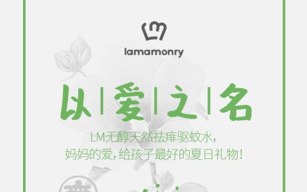 LAMAMONRY 驱蚊水促销海报设计