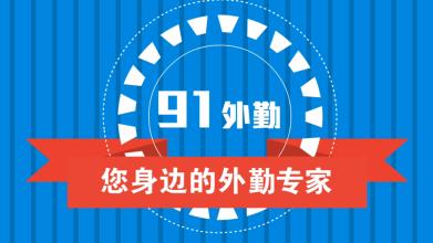 91外勤MG动画宣传制作