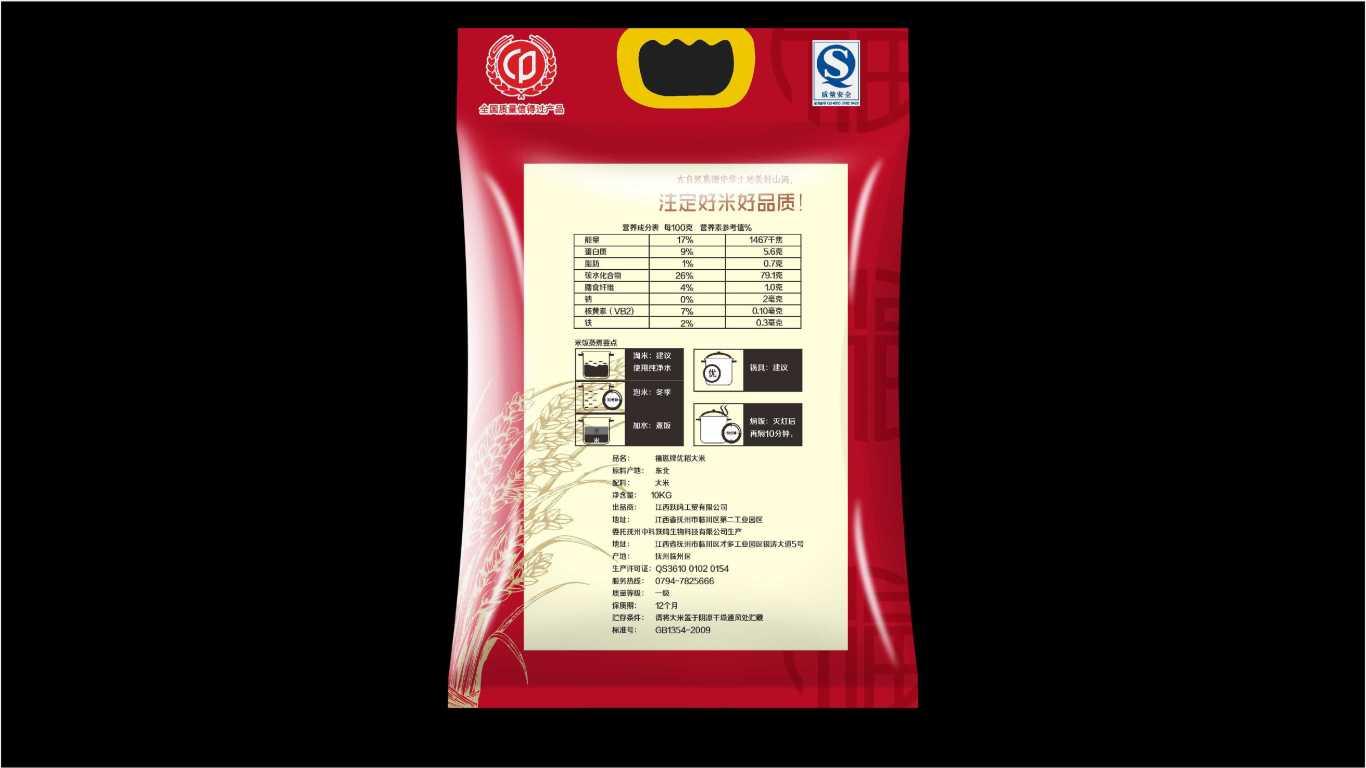 福崽食品品牌包装设计中标图2