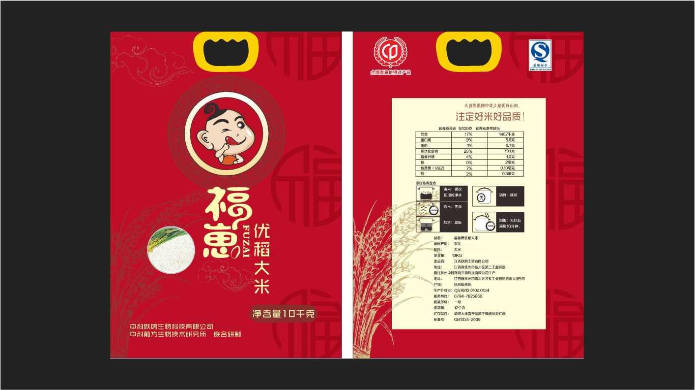 福崽食品品牌包装设计中标图0