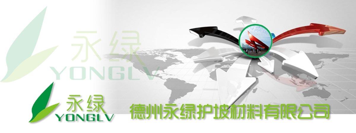 永绿土工材料LOGO设计图1