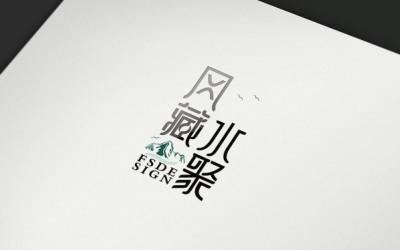 风藏水聚 装饰 公司 logo 方案 房子 地产 中国风 字体设计