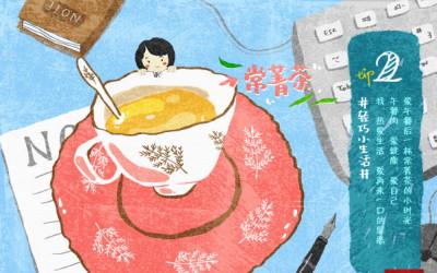 碧生源减肥产品的系列插画海报