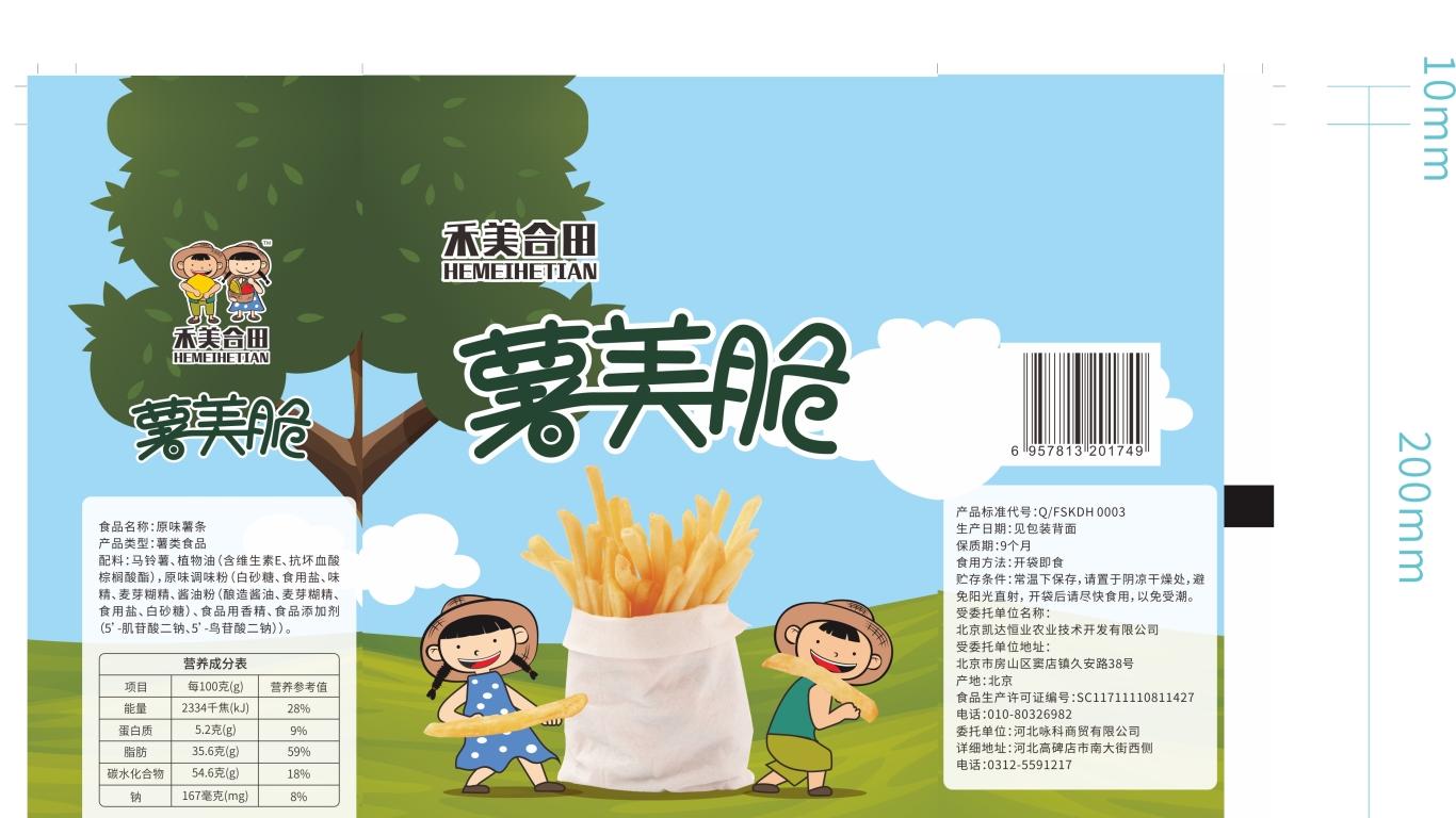 禾美合田食品品牌包装设计中标图0