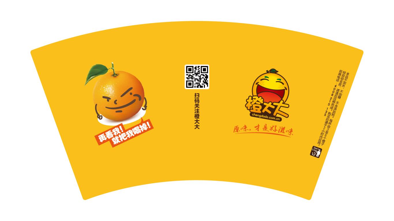 橙大大包装设计中标图3