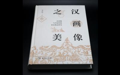 汉画像之美书籍设计