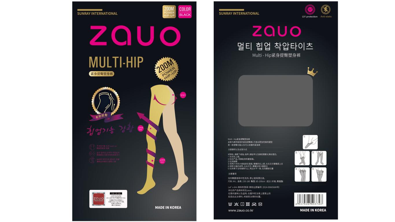 zauo袜子品牌包装设计中标图0