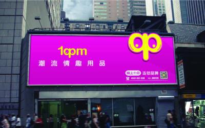10pM 成人用品品牌設計