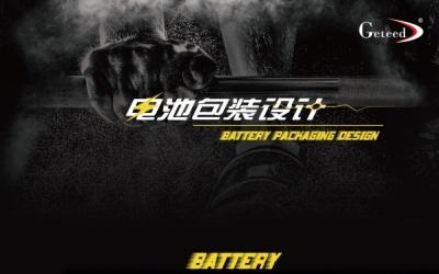 电池包装设计