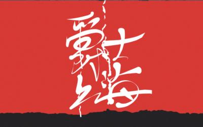 上海爵士音乐节宣传片MG