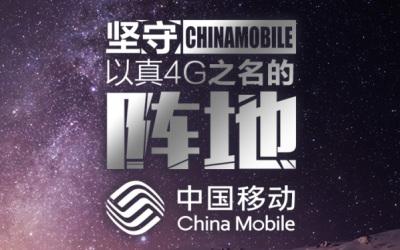 中国移动黑龙江分公司投标提案