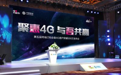 中国移动黑龙江省分公司