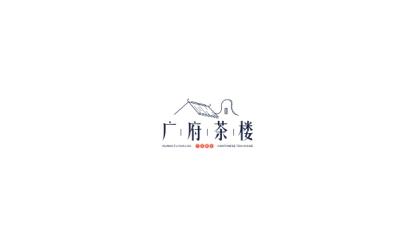 廣府茶樓 - 形象設計 LOG...