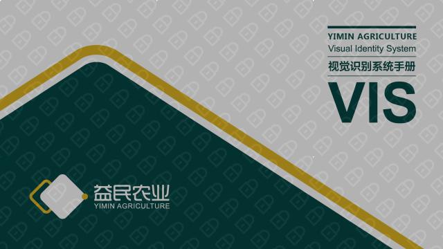 益民农业品牌VI设计入围方案0