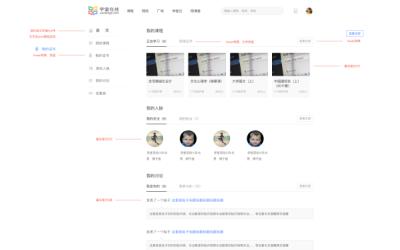 在线教育平台web端UI设计