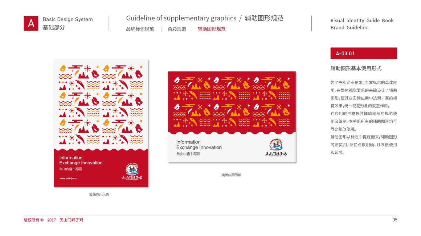 天山门辣子鸡VI设计中标图3