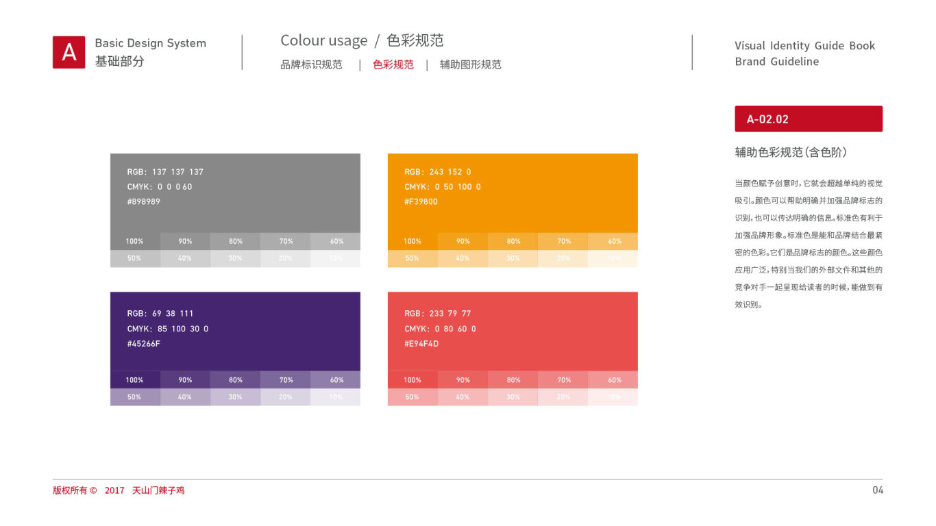 天山门辣子鸡VI设计中标图2