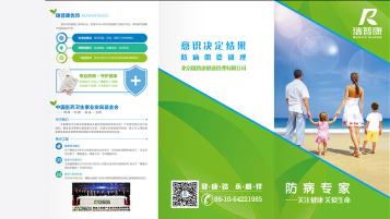 瑞普康医疗品牌广告折页设计
