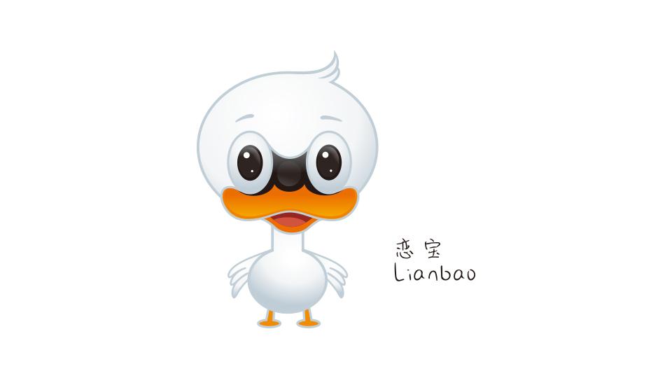 天鹅恋吉祥物设计