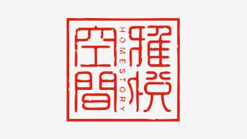雅悅空間廣告公司LOGO設計