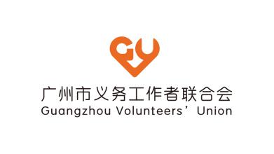 广州市义务工作者联合会LOGO亚博客服电话多少